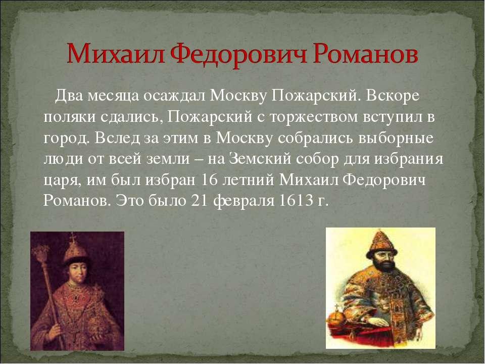 Два месяца осаждал Москву Пожарский. Вскоре поляки сдались, Пожарский с торже...