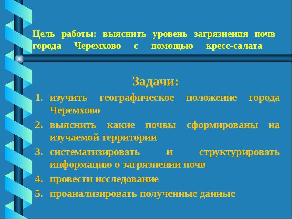 Цель работы: выяснить уровень загрязнения почв города Черемхово с помощью кре...