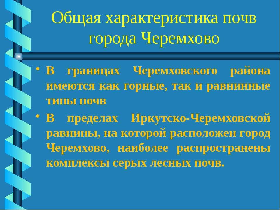 Общая характеристика почв города Черемхово В границах Черемховского района им...