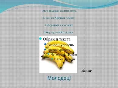 Этот вкусный желтый плод К нам из Африки плывет, Обезьянам в зоопарке Пищу кр...