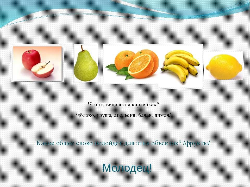 Какое общее слово подойдёт для этих объектов? /фрукты/ Что ты видишь на карти...