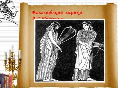 Философская лирика А.С.Пушкина.