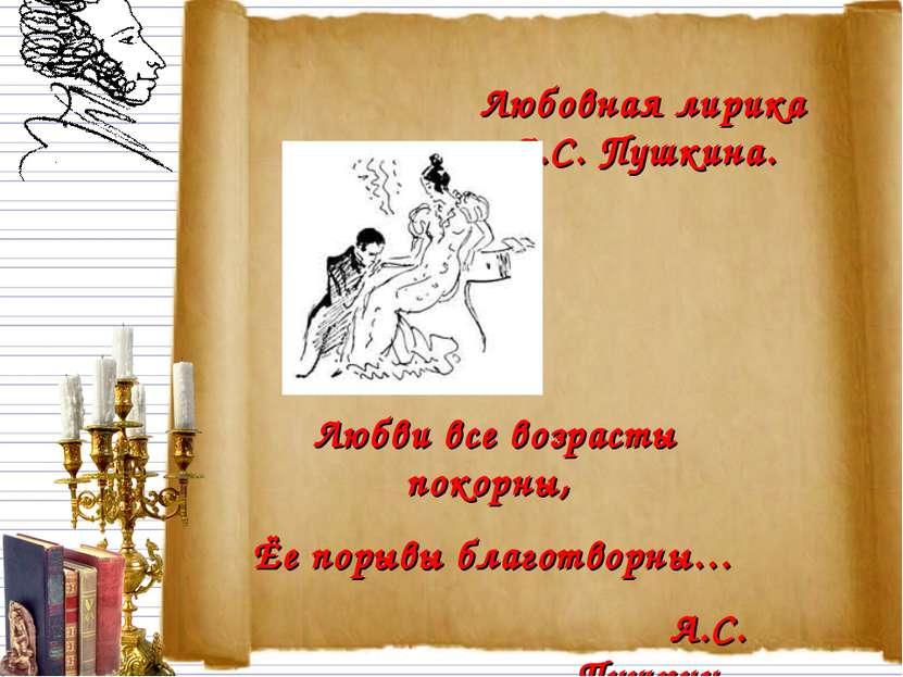 Любви все возрасты покорны, Ёе порывы благотворны… А.С. Пушкин . Любовная лир...