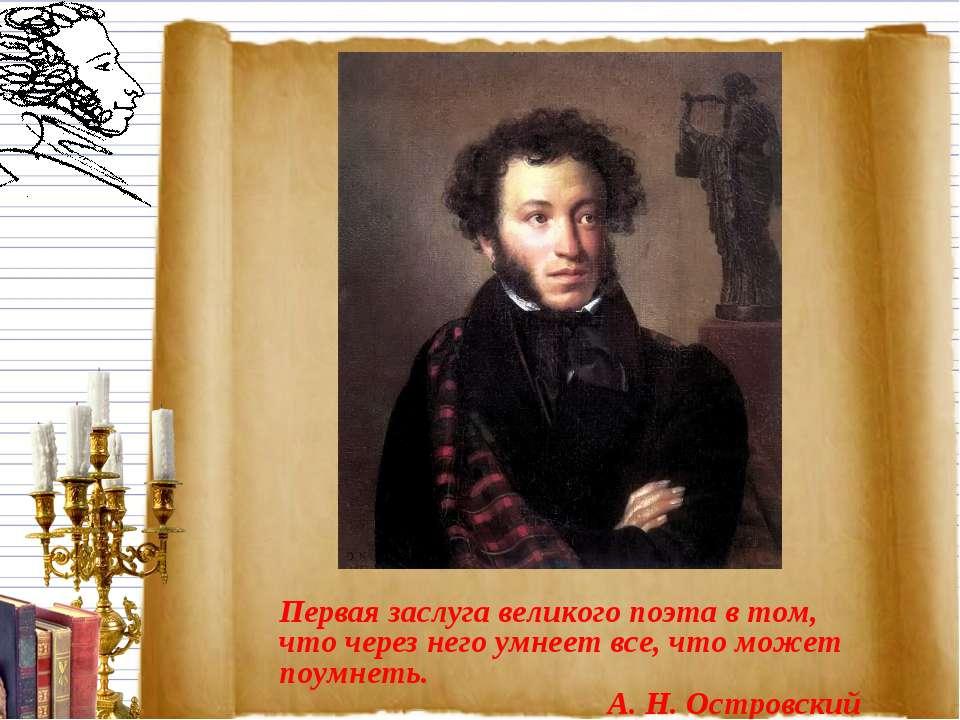 Первая заслуга великого поэта в том, что через него умнеет все, что может поу...