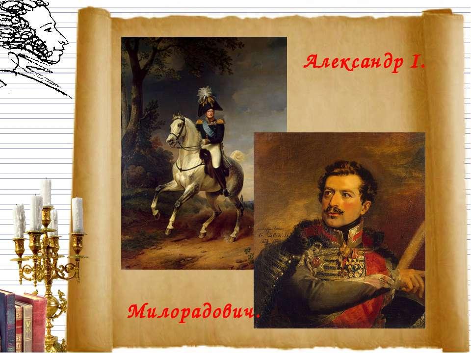 Александр I. Милорадович.