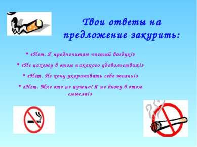 Твои ответы на предложение закурить: «Нет. Я предпочитаю чистый воздух!» «Не ...