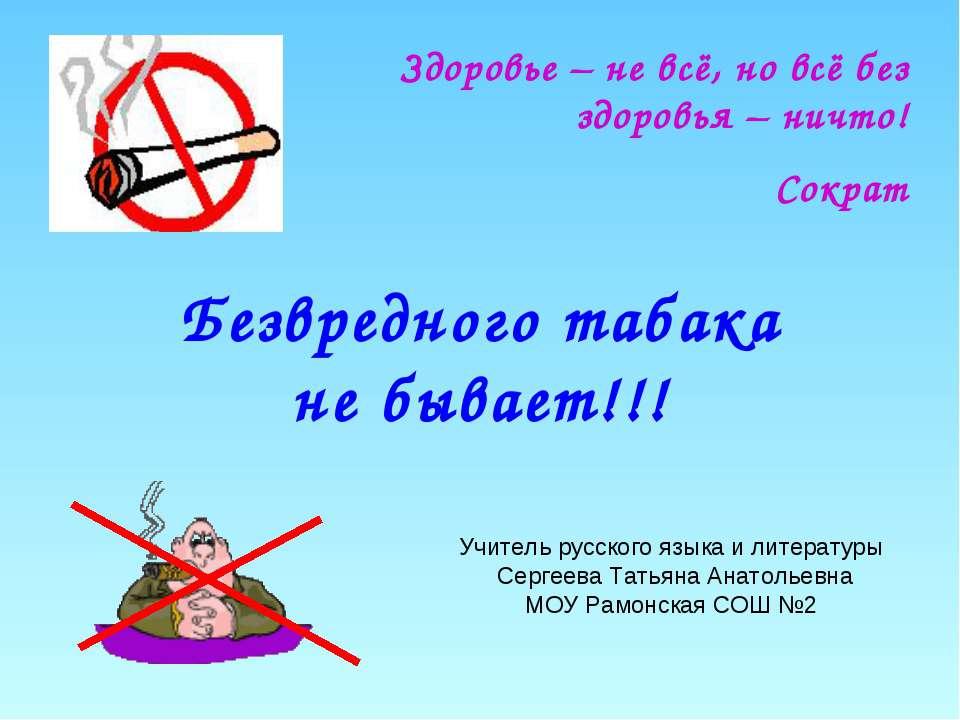 Безвредного табака не бывает!!! Здоровье – не всё, но всё без здоровья – ничт...