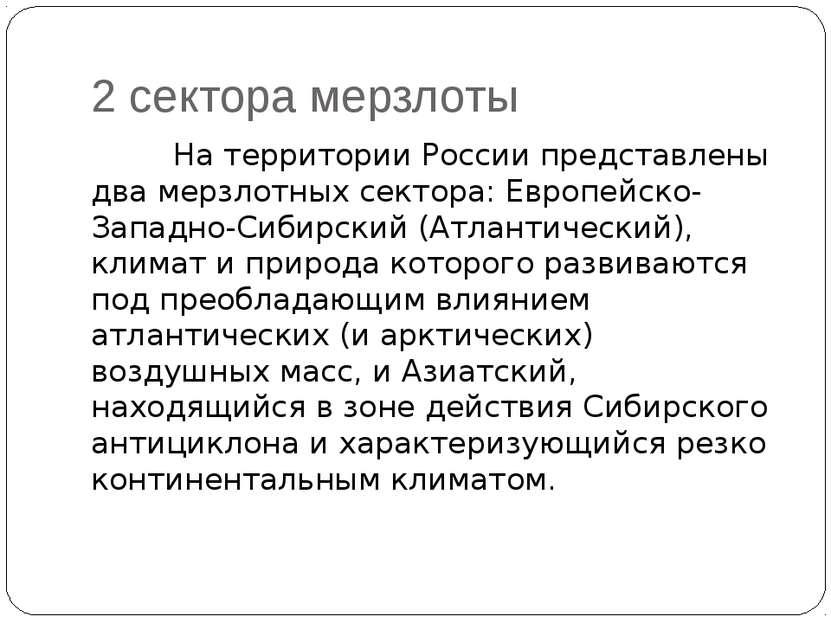 2 сектора мерзлоты На территории России представлены два мерзлотных сектора: ...