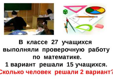 В классе 27 учащихся выполняли проверочную работу по математике. 1 вариант ре...