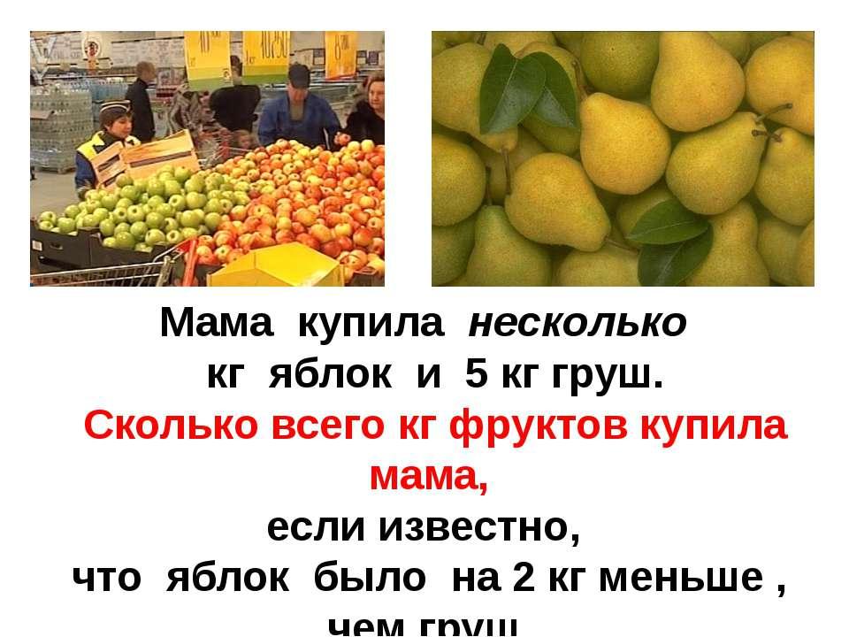 Мама купила несколько кг яблок и 5 кг груш. Сколько всего кг фруктов купила м...