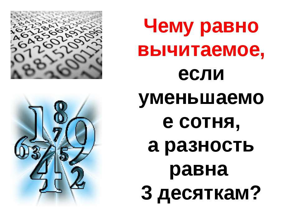 Чему равно вычитаемое, если уменьшаемое сотня, а разность равна 3 десяткам?
