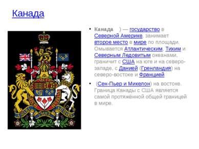 Канада Канада )— государство в Северной Америке, занимает второе место в мир...