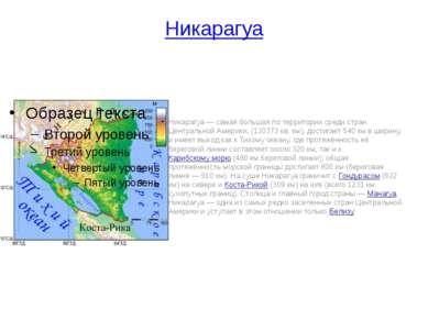 Никарагуа Никарагуа— самая большая по территории среди стран Центральной Аме...