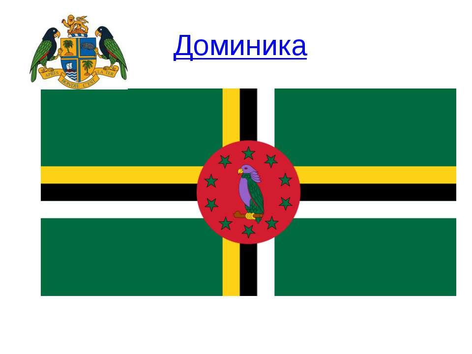 Доминика