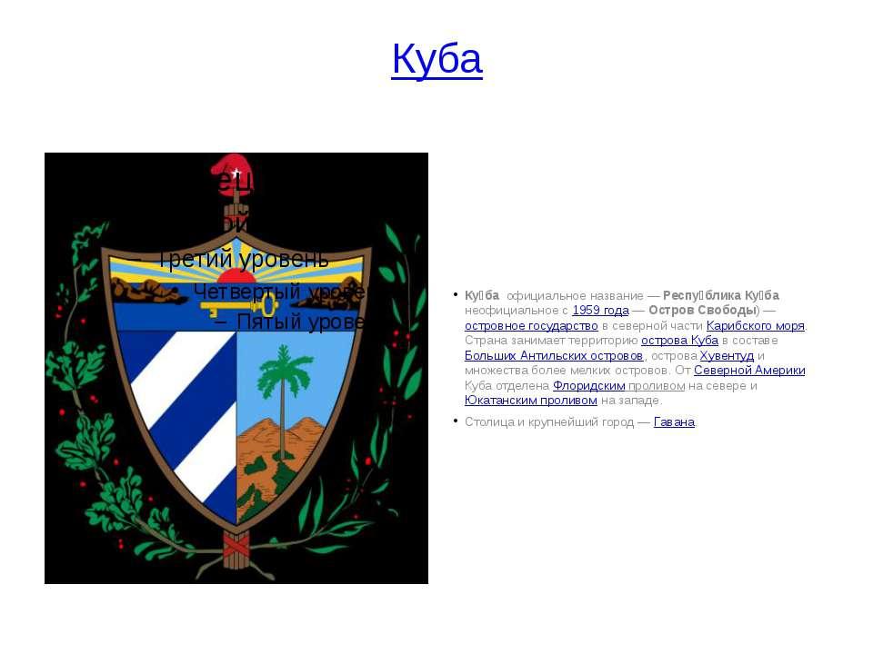 Куба Ку ба официальное название— Респу блика Ку ба неофициальное с 1959 года...