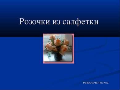 Розочки из салфетки РЫБАЛЬЧЕНКО Л.К.