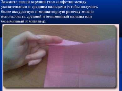 Зажмите левый верхний угол салфетки между указательным и средним пальцами (чт...