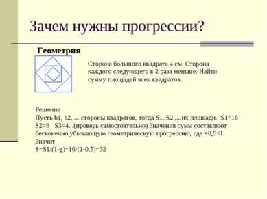 Зачем нужны прогрессии? Геометрия Сторона большого квадрата 4 см. Сторона каж...