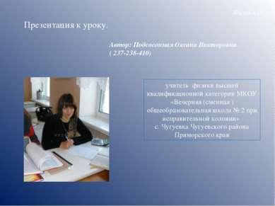 Презентация к уроку. Автор: Подсосонная Оксана Викторовна ( 237-238-410) Физи...