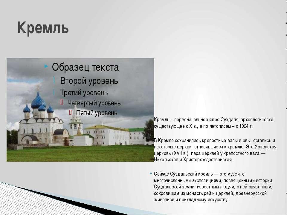 Кремль – первоначальное ядро Суздаля, археологически существующее с X в., а п...