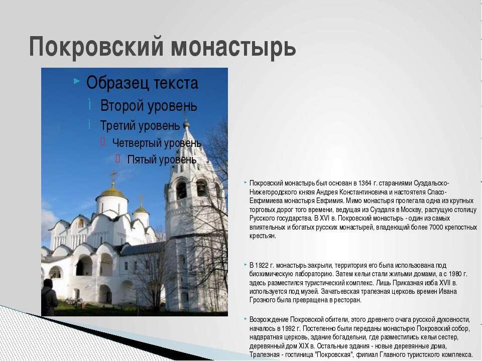 Покровский монастырь был основан в 1364 г. стараниями Суздальско-Нижегородско...