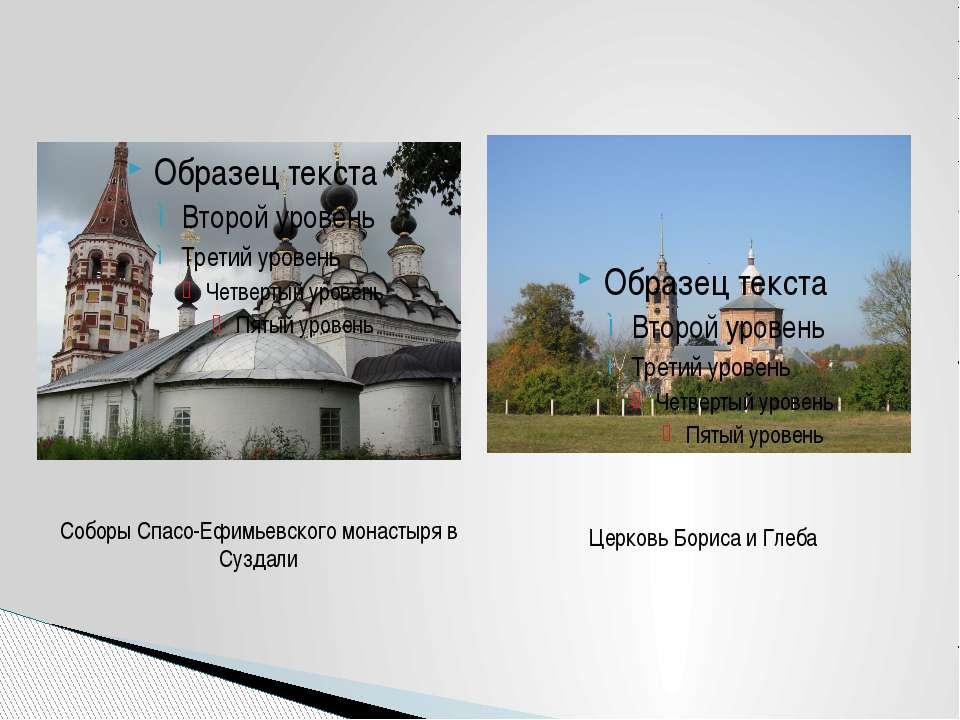 Соборы Спасо-Ефимьевского монастыря в Суздали Церковь Бориса и Глеба