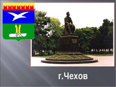 г.Чехов