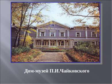 Дом-музей П.И.Чайковского