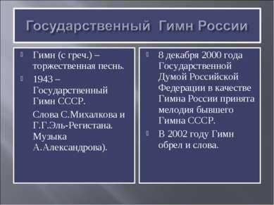 Гимн (с греч.) – торжественная песнь. 1943 – Государственный Гимн СССР. Слова...