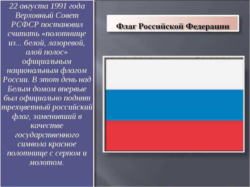 22 августа 1991 года Верховный Совет РСФСР постановил считать «полотнище из.....