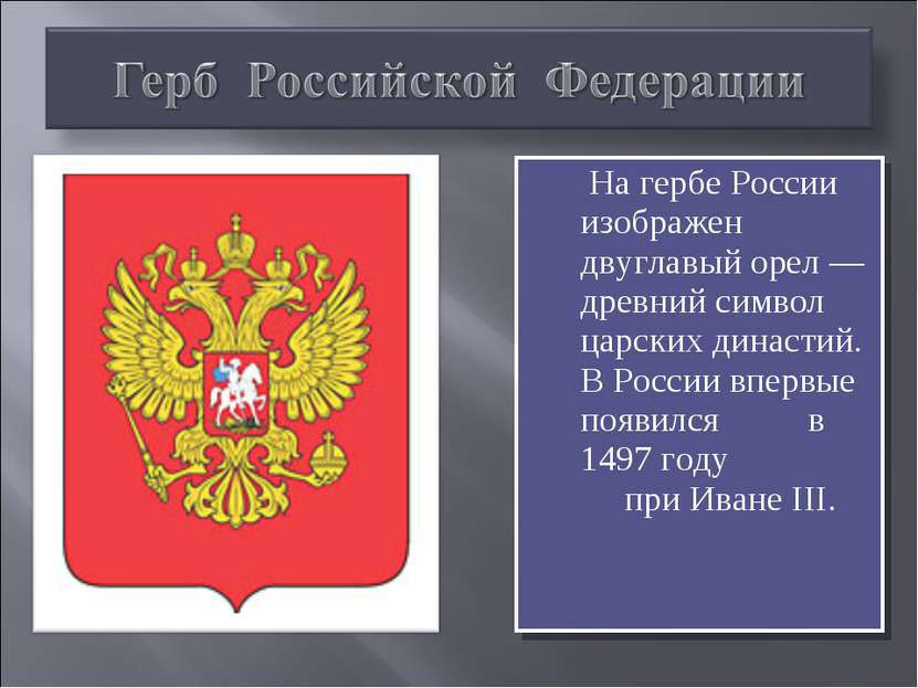 На гербе России изображен двуглавый орел — древний символ царских династий. В...