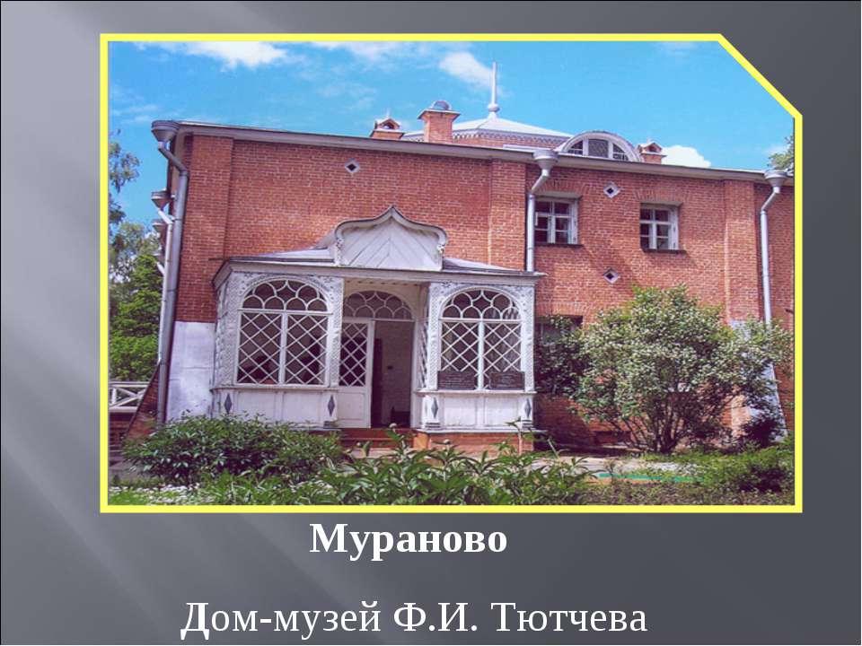 Мураново Дом-музей Ф.И. Тютчева