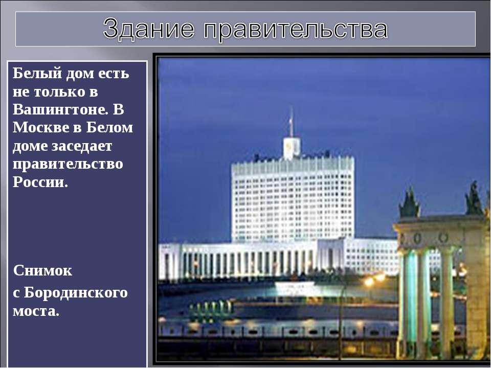 Белый дом есть не только в Вашингтоне. В Москве в Белом доме заседает правите...