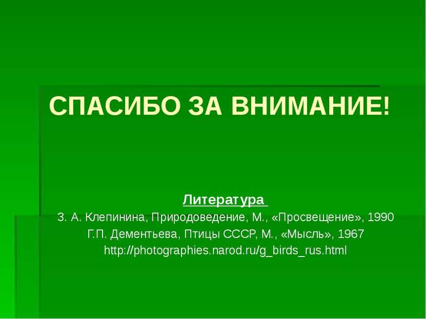 СПАСИБО ЗА ВНИМАНИЕ! Литература З. А. Клепинина, Природоведение, М., «Просвещ...