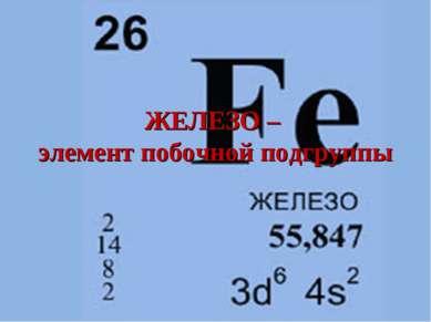ЖЕЛЕЗО – элемент побочной подгруппы