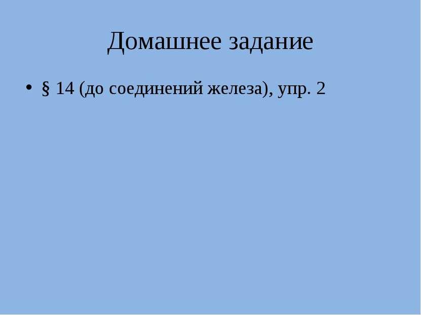 Домашнее задание § 14 (до соединений железа), упр. 2
