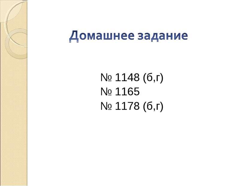 № 1148 (б,г) № 1165 № 1178 (б,г)