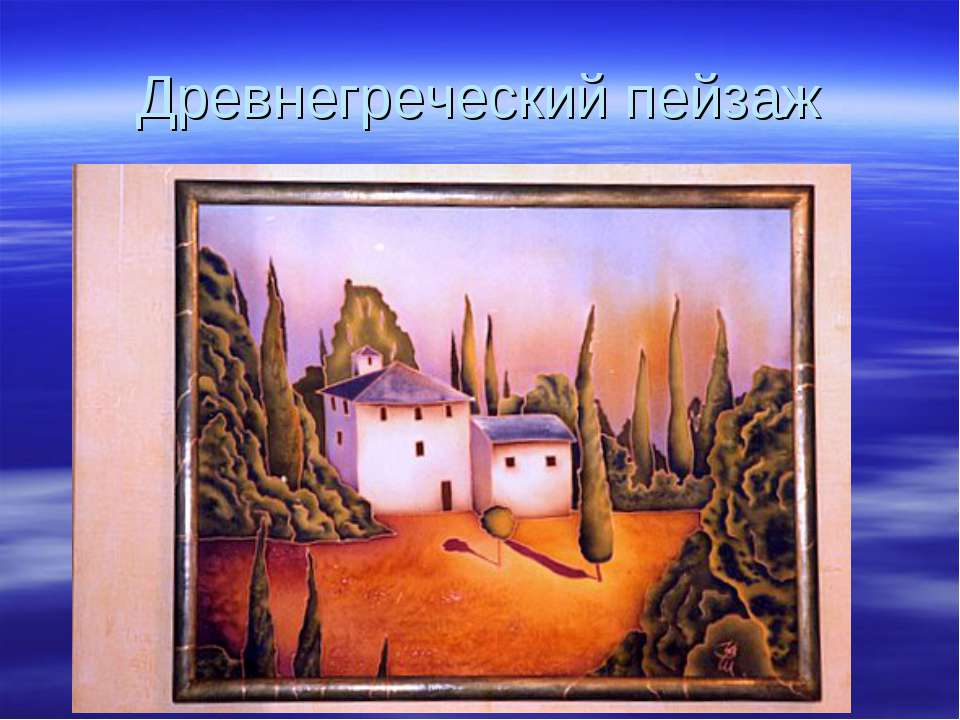 Древнегреческий пейзаж