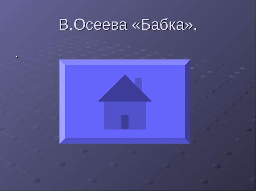 В.Осеева «Бабка». .
