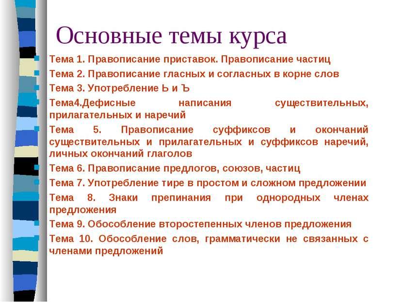 Основные темы курса Тема 1. Правописание приставок. Правописание частиц Тема ...