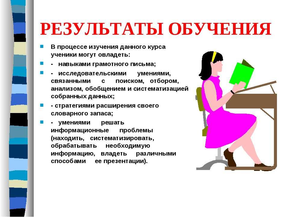 РЕЗУЛЬТАТЫ ОБУЧЕНИЯ В процессе изучения данного курса ученики могут овладеть:...