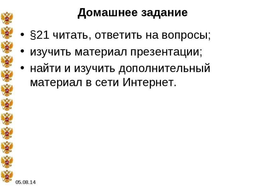 * Домашнее задание §21 читать, ответить на вопросы; изучить материал презента...