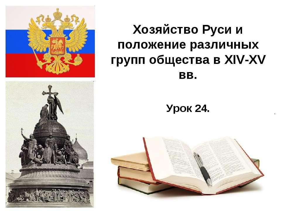 * Хозяйство Руси и положение различных групп общества в XIV-XV вв. Урок 24.