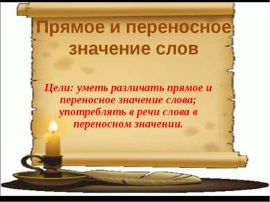 Прямое и переносное значение слов Цели: уметь различать прямое и переносное з...