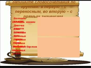 Запишите словосочетания по группам: в первую – с переносным, во вторую – с пр...