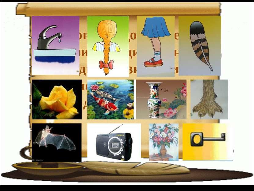 Проверка домашнего задания: среди рисунков найдите со значением многозначност...