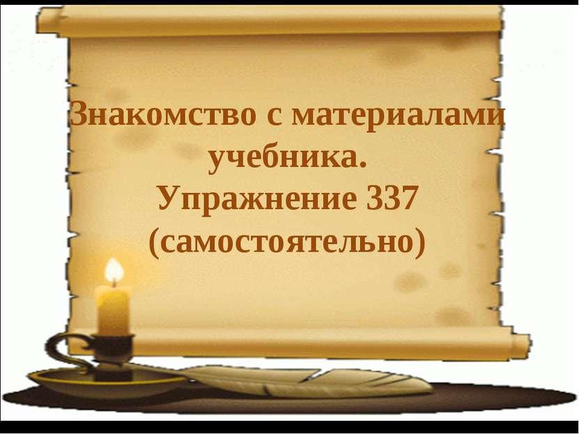 Знакомство с материалами учебника. Упражнение 337 (самостоятельно)