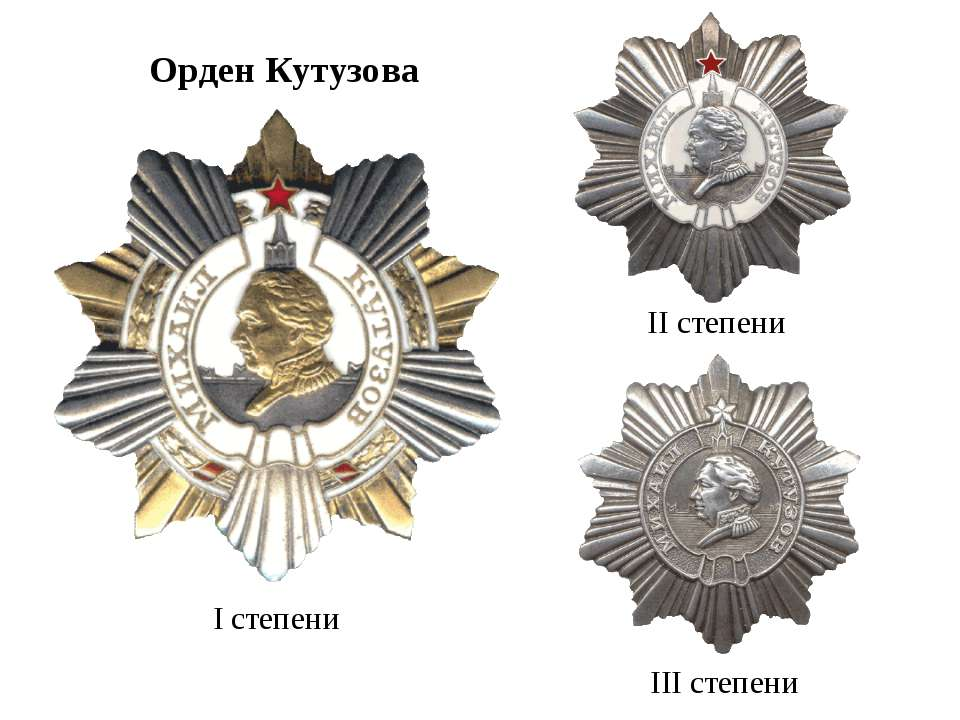 I степени III степени II степени Орден Кутузова