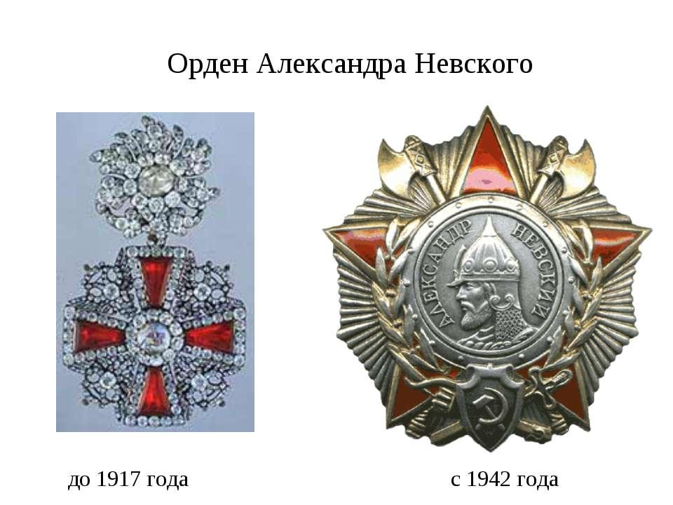 Орден Александра Невского до 1917 года с 1942 года