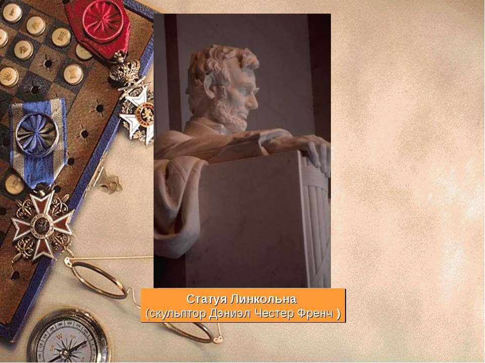 Статуя Линкольна (скульптор Дэниэл Честер Френч )